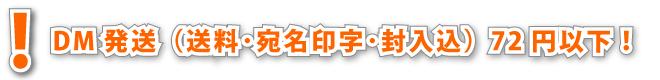 DM発送(送料・宛名印字・封入込)72円以下!