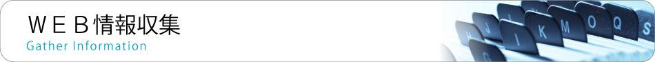 WEB情報収集・法人名簿販売